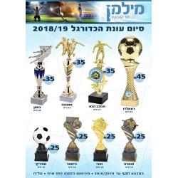 קטלוג כדורגל 2019