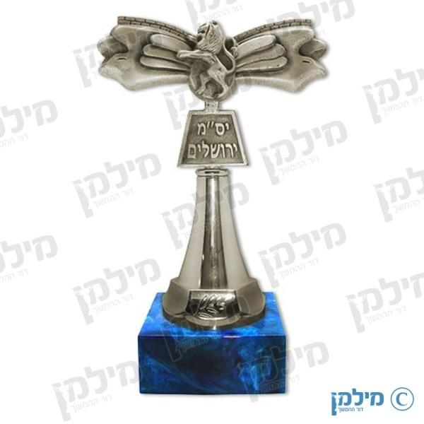 """פסלון יס""""מ ירושלים"""
