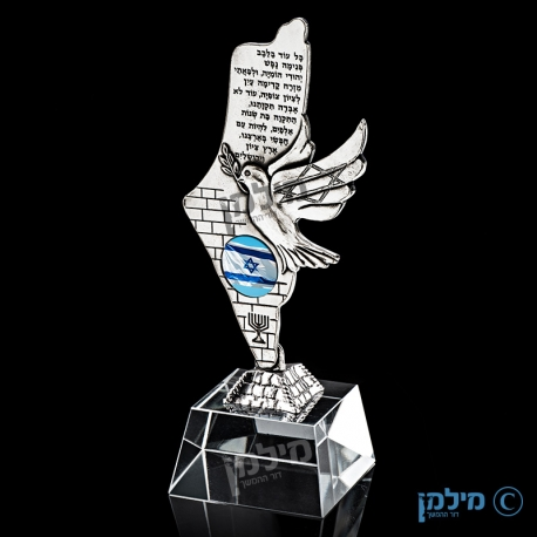 """פסלון יונת השלום עם המנון א""""י"""