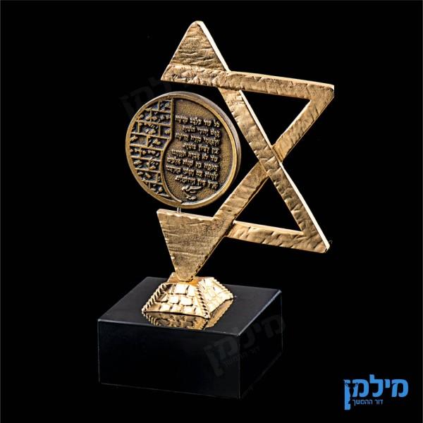 מגן דוד חצוי עם מטבע מסתובב